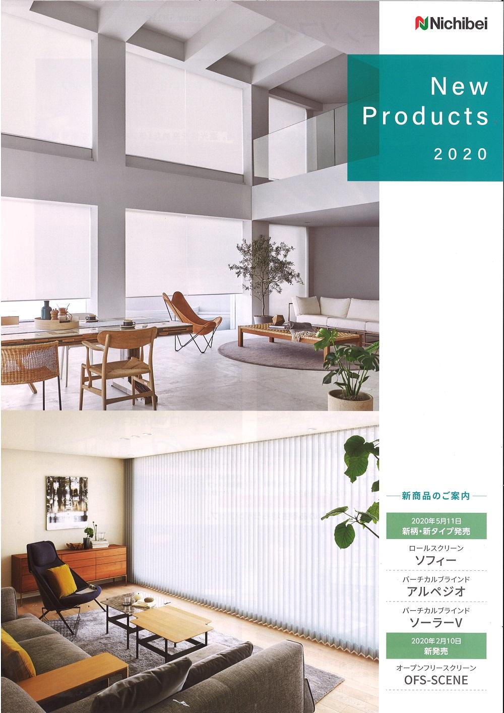 ニチベイ20-06-15新商品 (1).jpg