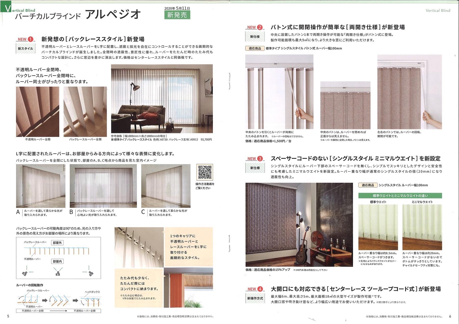 ニチベイ20-06-15新商品 (2).jpg