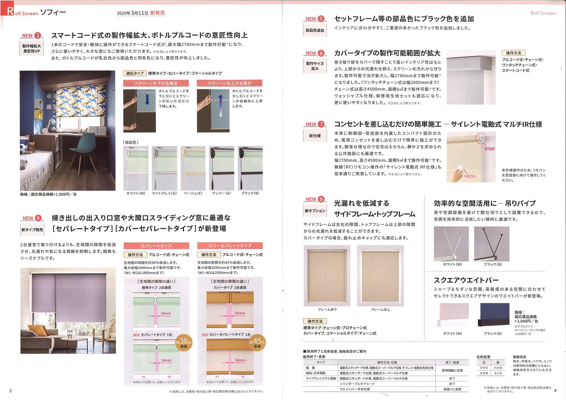 ニチベイ20-06-15新商品 (3).jpg
