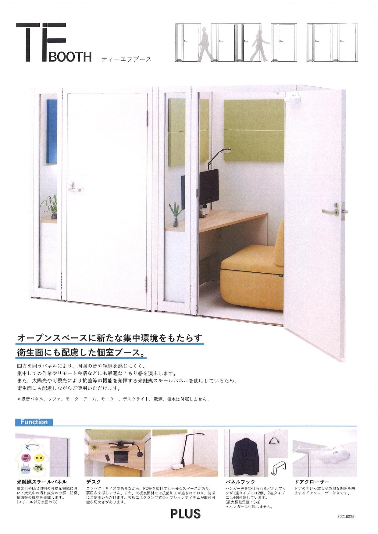 TFブース1 21-09-07.jpg