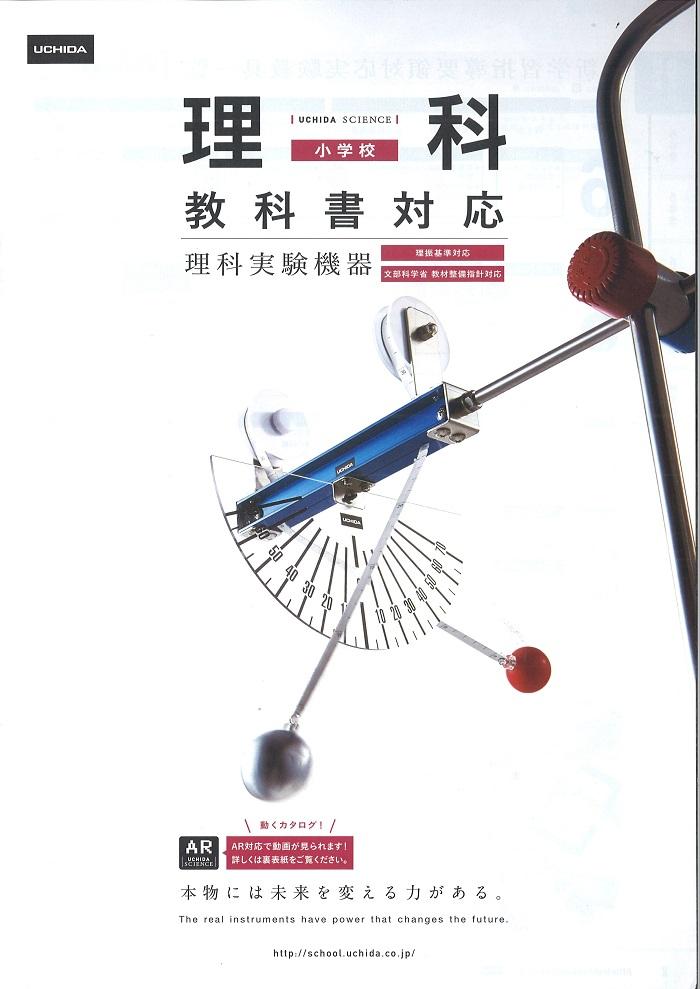 UTIDA理科小中教科書対応18-06-27.jpg